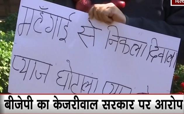 AAP Protest: संसद परिसर में आप नेताओं का प्रदर्शन, पानी और प्याज पर केजरीवाल सरकार ने केंद्र को घेरा