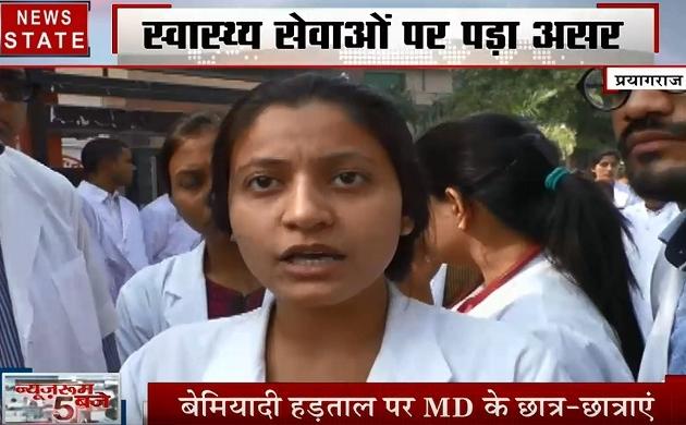 Uttar pradesh: स्टाइपेंड की मांग को लेकर प्रयागराज में हड़ताल पर मेडिकल कॉलेज के छात्र