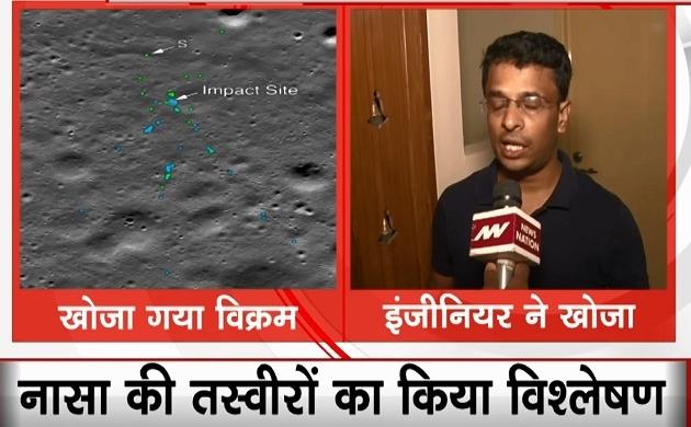 नासा ने खोज निकाला चंद्रयान-2 का विक्रम लैंडर, चेन्नई के इंजीनियर की NASA ने थपथपाई पीठ
