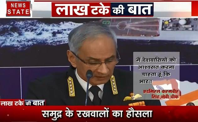 Lakh Take Ki Baat: हर साल 4 दिसंबर को मनाते हैं नेवी डे, देखें नौ सेना की ताकत