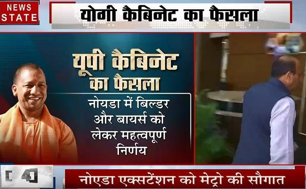 Uttar pradesh: Cabinet Meeting में नोएडा में 2682 करोड़ की मेट्रो परियोजना को मंजूरी