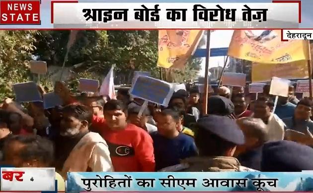 Uttarakhand: श्राइन बोर्ड के खिलाफ पुरोहितों और संतों का हल्ला बोल, किया सीएम आवास का घेराव
