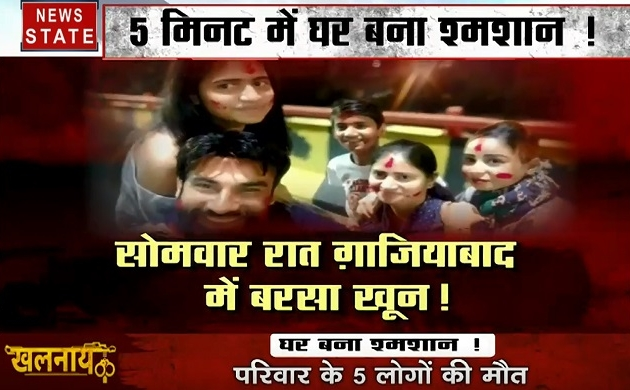Khalnayak: गाजियाबाद के दंपति ने बेटे-बेटी की हत्या के बाद बिजनेस पाटर्नर के साथ की आत्महत्या