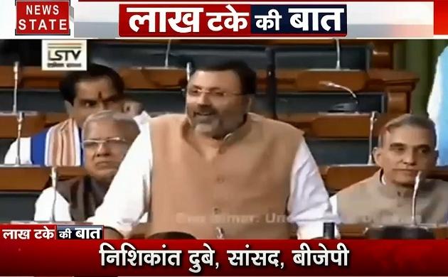Lakh Take Ki Baat: BJP के सांसदों के बेतुके बयान, देखें क्या कह गए निशिकांत दुबे