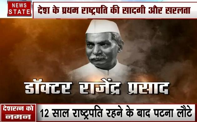 Rajendra Prasad Jayanti: जानिए देश के पहले राष्ट्रपति की कहानी उनकी पोती की जुबानी