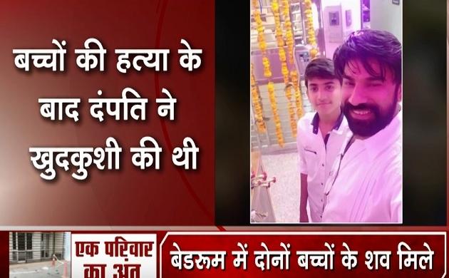 Ghaziabad: 2 करोड़ के कर्ज से परेशान परिवार ने की थी खुदकुशी, राकेश वर्मा से पुलिस की पूछताछ जारी