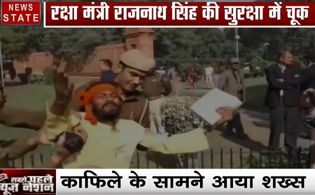 Delhi : रक्षा मंत्री राजनाथ सिंह की सुरक्षा में चूक, काफिले के सामने आया युवक