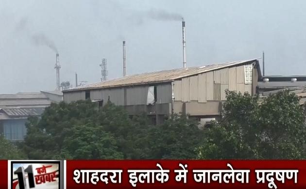 Pollution: रिहायशी इलाकों में बहती जहरीली हवा, शाहदरा इलाके में फैक्ट्रियों से निकल रहा जानलेवा प्रदूषण