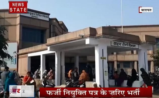 Uttar Pradesh: बागपत में फर्जी नियुक्तिपत्र के जरिए नौकरी पाने वाली 8 नर्सों के खिलाफ केस दर्ज