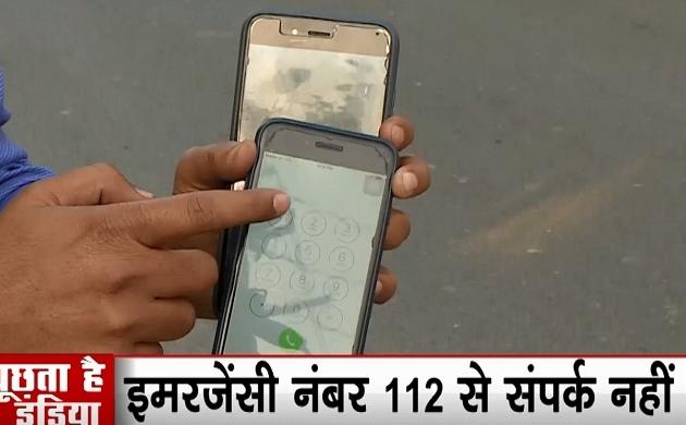 दिल्ली के पास महिलाओं की सुरक्षा की पड़ताल, नोएडा के VIP इलाकों में इमरजेंसी नंबर 112 पर संपर्क फेल