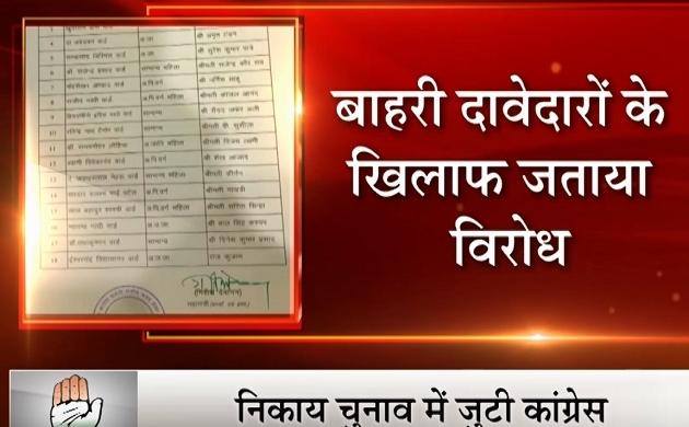 Chhattishgarh: चुनाव से पहले पार्टियों में घमासान, विधानसभा जीत के बाद कांग्रेस कमेटी नगरी निकाय चुनाव में जुटी