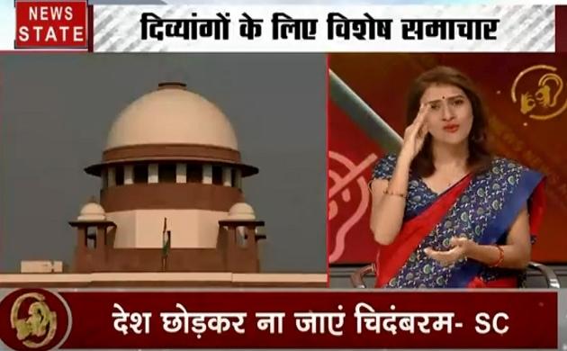Samachar Vishesh: मूक बधिरों के लिए खास बुलेटिन, देखिए पी चिदंबरम को मिली जमानत