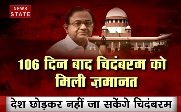INX Media Case: 106 दिन बाद चिदंबरम को मिली जमानत, देश छोड़कर नहीं जा पाएंगे बाहर