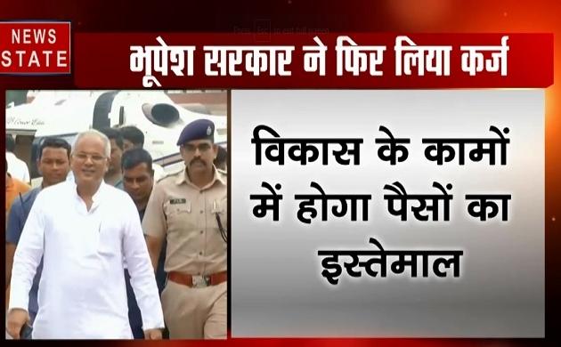 Chhattisgarh: RBI से भूपेश सरकार ने फिर लिया कर्ज, विकास के कामों में होगा 2 हजार करोड़ का इस्तेमाल