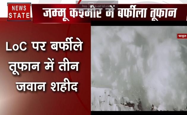कुपवाड़ा में बर्फीला तूफान का कहर, LoC पर सेना के 4 जवान शहीद, तीनों जवान के शव बरामद