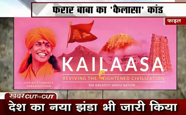 Khabar Cut To Cut: नित्यानंद का कैलासा कांड, बना डाला अपना अलग देश, लोगों को दिया न्योता, देखें खबरें