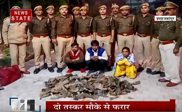 Uttar pradesh: शाहजहांपुर- पुलिस ने किया कछुआ तस्करों को गिरफ्तार