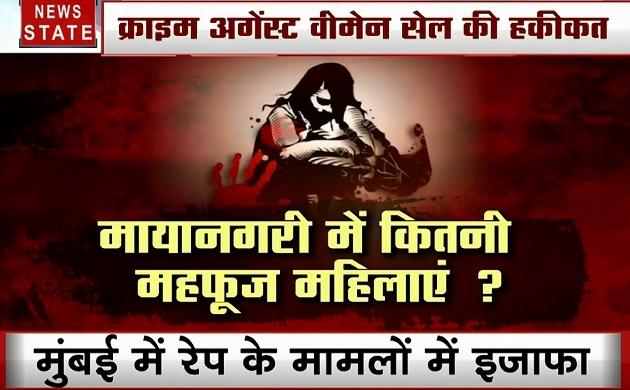 Maharashtra: महिला सुरक्षा को लेकर हवा हुए महाराष्ट्र सरकार के दावें, देखें स्पेशल रिपोर्ट