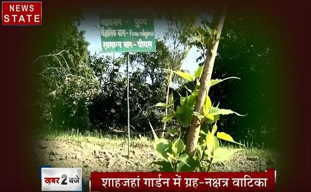 Uttar pradesh:आगरा की नक्षत्र वाटिका आपको देगी ग्रह- नक्षत्रों की जानकारी