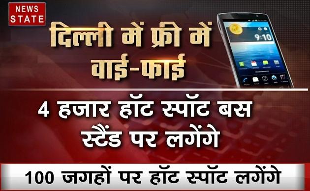 Delhi : केजरीवाल सरकार ने दिल्ली वालों को दिया तोहफा, अब राजधानी में फ्री होगा WiFi
