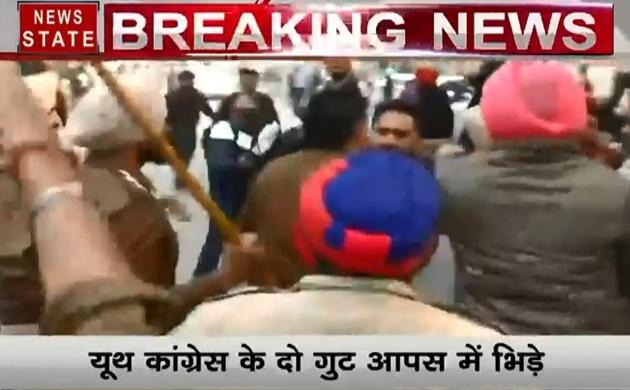 Punjab: लुधियाना- यूथ कांग्रेस चुनाव के दौरान चली गोली, पुलिस ने किया लाठी चार्ज