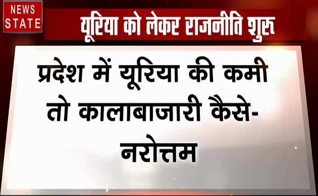 Madhya Pradesh: प्रदेश में यूरिया को लेकर राजनीति शुरू, बीजेपी ने साधा कमलनाथ पर निशाना