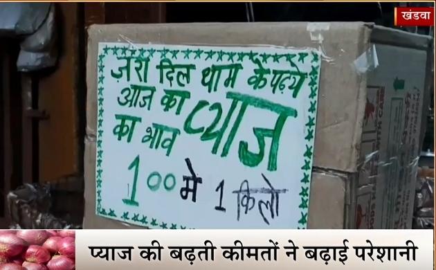 MP: प्याज की बढ़ती कीमतों ने निकाले लोगों के आंसू, खंडवा के दुकानदारों ने दुकानों में लगाई कीमत की तख्ती