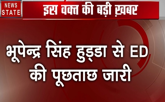 हरियाणा के पूर्व मुख्यमंत्री भूपेन्द्र सिंह से चंदीगढ़ स्थित ED के दफ्तर में पूछताछ जारी