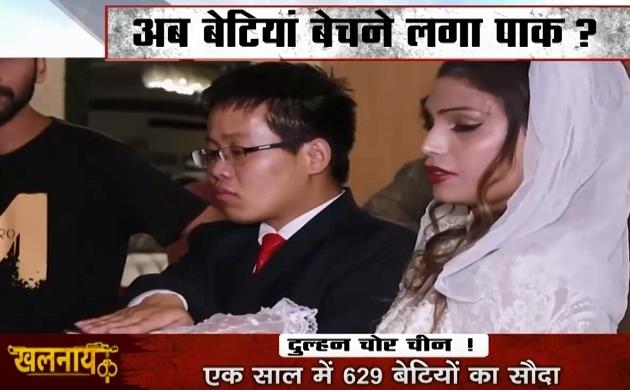 Khalnayak: चीन को बेटी बेच रहा है पाकिस्तान, PAK की लड़कियों को दुल्हन बनाकर बेच डाला