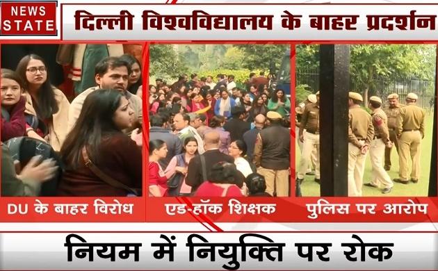 Delhi : दिल्ली में शिक्षकों का हल्ला बोल, नए नियम के विरोध में सड़को पर उतरे