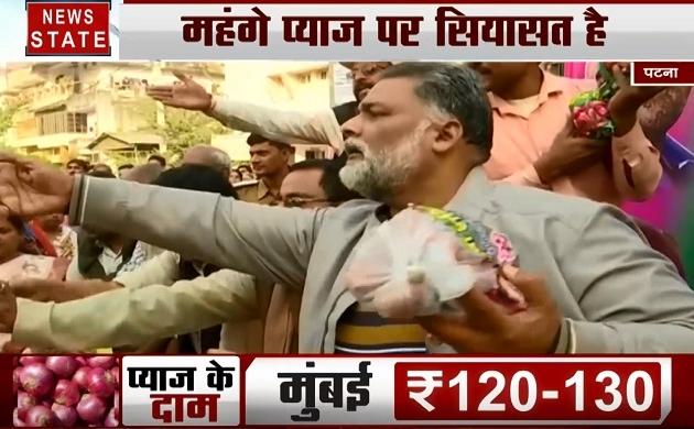Bihar: बीजेपी दफ्तर के बाहर पूर्व सांसद पप्पू यादव ने खोल दी प्याज की दुकान