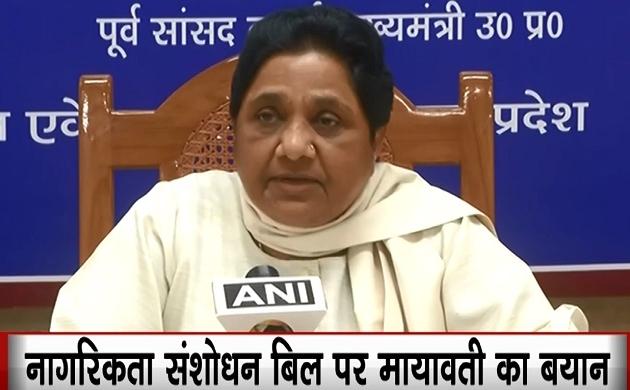 नागरिकता संशोधन बिल पर BSP अध्यक्ष मायावती का बयान- नोटबंदी- GST की तरह संशोधन बिल को देश पर जबरदस्ती थोपा