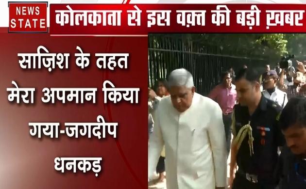 West Bengal: राज्यपाल और ममता सरकार के बीच टकराव, राज्यपाल के लिए नहीं खोला गया विधानसभा का गेट