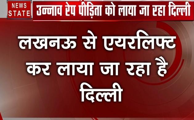 Uttar pradesh: उन्नाव-रेप पीड़ित को एयर लिफ्ट कर लाया जा रहा है दिल्ली