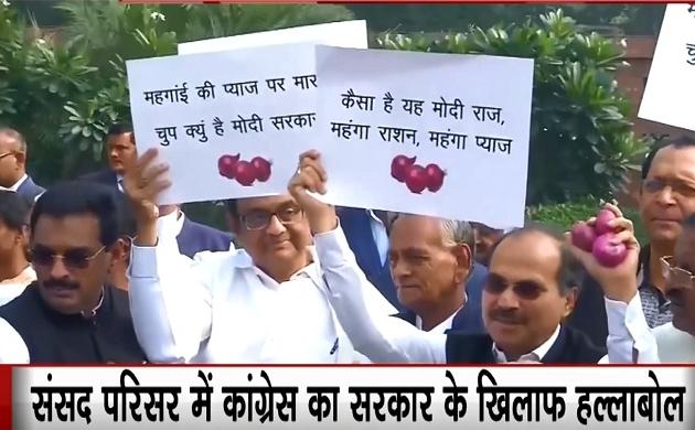 महंगे प्याज के खिलाफ कांग्रेस के विरोध प्रदर्शन में शामिल पी. चिदंबरम, हाथों में पोस्टर लिए आए नजर