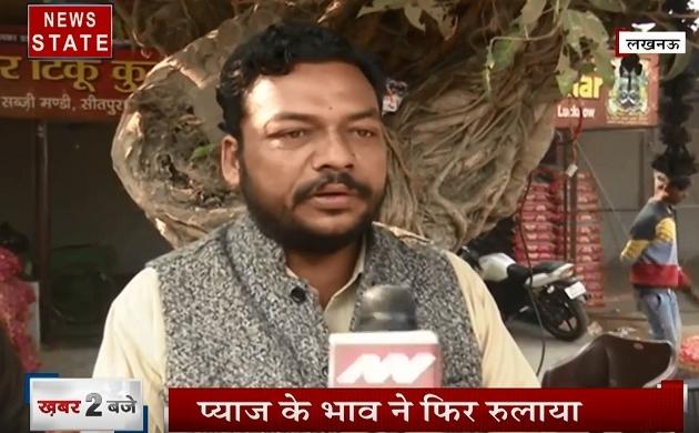 Uttar pradesh: लखनऊ में 120 रुपये KG मिल रहा है प्याज, देखें हमारी खास पेशकश
