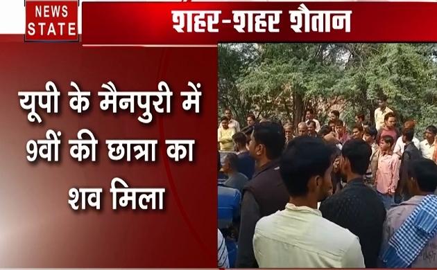 Uttar Pradesh: मैनपुरी - छेड़खानी से परेशान होकर 9वीं क्लास की छात्रा ने की खुदकुशी