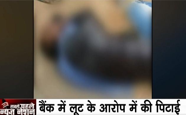 बिहार में भीड़तंत्र का कहर, बैंक में लूट के आरोपी की लात- घूंसो से सरेआम की पिटाई, वायरल वीडियो