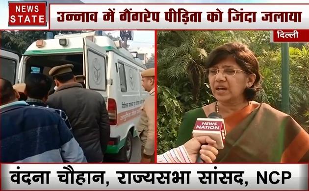 Uttar pradesh: उन्नाव रेप पर जल रहा है देश, देखें वंदना चौहान का Exclusive Interview