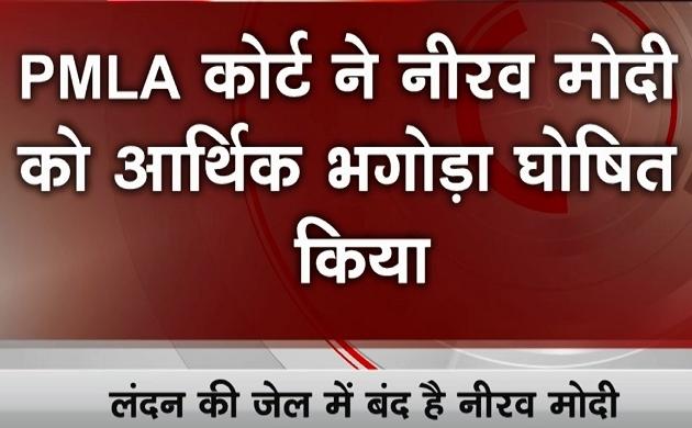 PNB घोटाले के मुख्य आरोपी नीरव मोदी को PMLA कोर्ट ने घोषित किया आर्थिक भगोड़ा