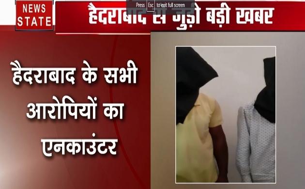Hyderabad Rape Murder: पुलिस मुठभेड़ में हैदराबाद रेपकांड के चारो आरोपी ढ़ेर, क्राइम सीन से भागने की थी कोशिश