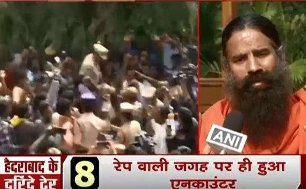 हैदराबाद एनकाउंटर पर बाबा रामदेव का बयान- ऐसे कलंक जिनसे पूरा देश बदनाम हो रहा है, उनके साथ हो ऐसा सुलूक