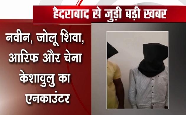 Hyderabad Encounter: क्राइम सीन पर मुठभेड़, पुलिस कार्रवाई में ढ़ेर, हैदराबाद रेपकांड में दिशा को मिला 'न्याय'