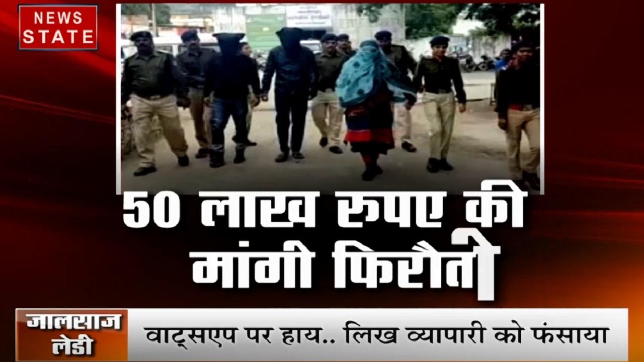 Madhya pradesh: रतलाम - व्यापारी को हनी ट्रैप में फंसाया, 50 लाख रुपये की मांग