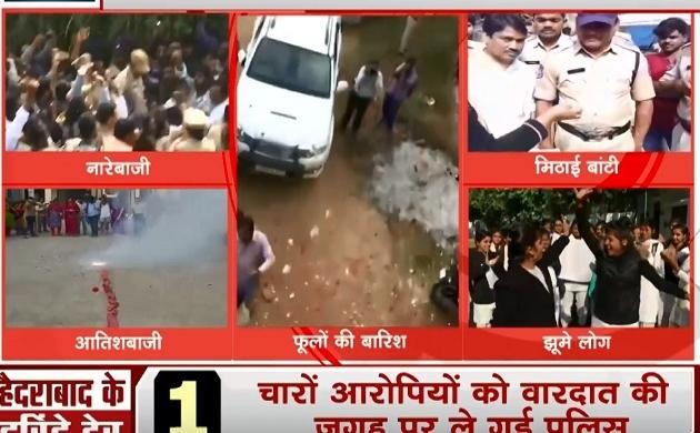 हैदराबाद के गुनहगार ढ़ेर, पीड़िता के पड़ोसियों ने पुलिसवालों को खिलाई मिठाई, तो कहीं हुई फूलों की बारिश