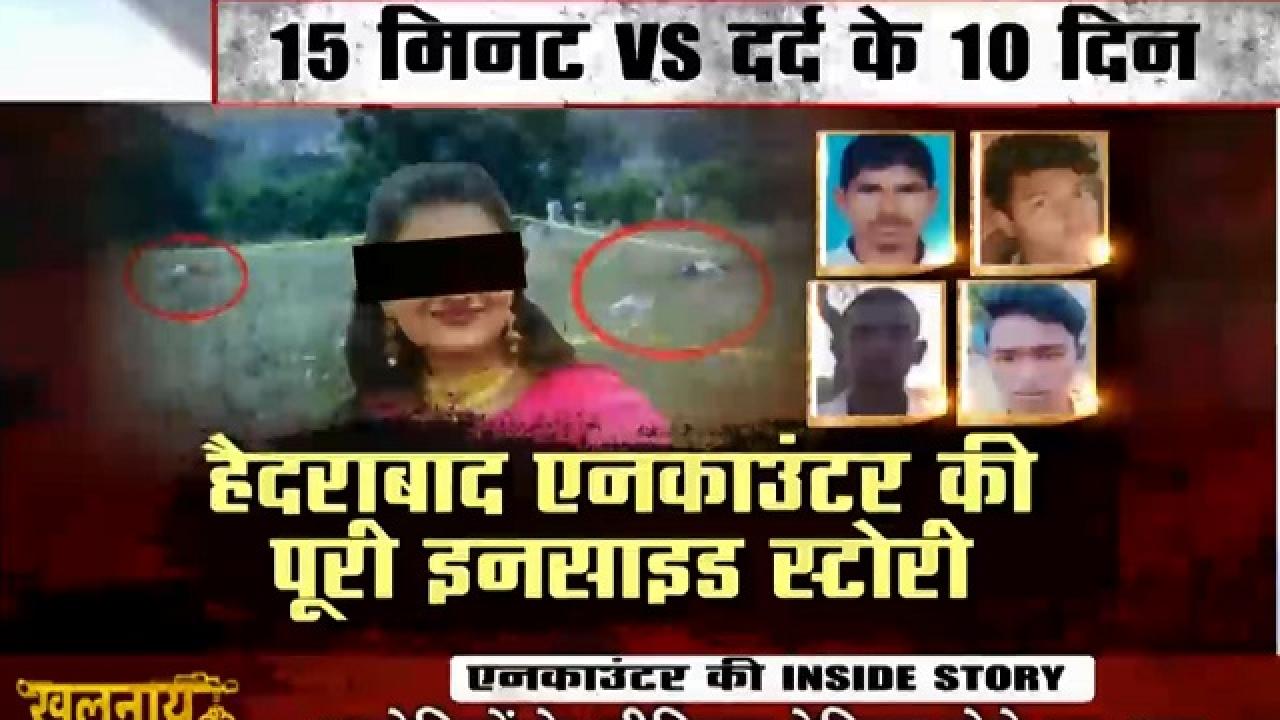 Khalnayak: देखिए हैदराबाद एनकाउंटर की Inside Story, क्यों जेल से आधी रात निकाला गया  उन्हें बाहर