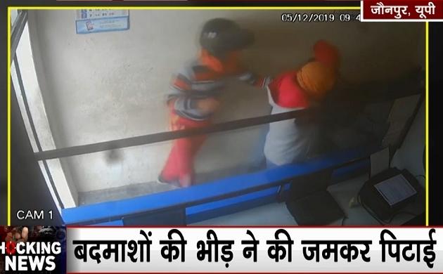 Shocking News: जौनपुर में बैंक संचालक पर ताबड़तोड़ फायरिंग, बदमाशों को दौड़ाकर भीड़ ने की जमकर धुनाई