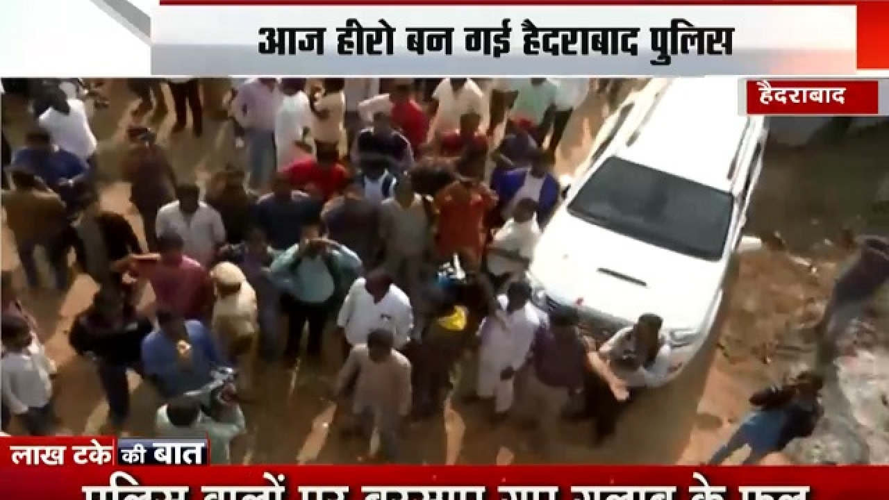 Lakh Take Ki Bat: हैदराबाद के दानवों का खात्मा, पब्लिक ने किया पुलिस का वेलकम