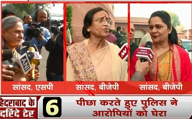 हैदराबाद एनकाउंटर पर राज्यसभा सांसद जया बच्चन का बयान- देर आए दुरूस्त आए, देखें बीजेपी सांसदों का बयान