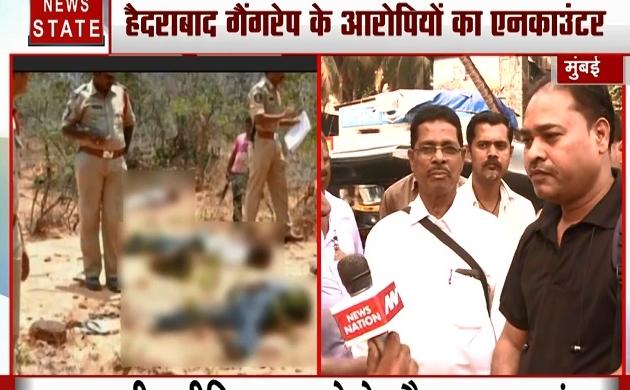 Hyderabad Encounter: हैदराबाद रेपकांड के दरिंदों का काम तमाम, लोगों ने की पुलिस की जमकर तारीफ